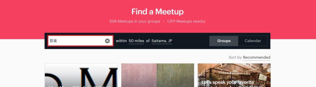 Meetup検索窓