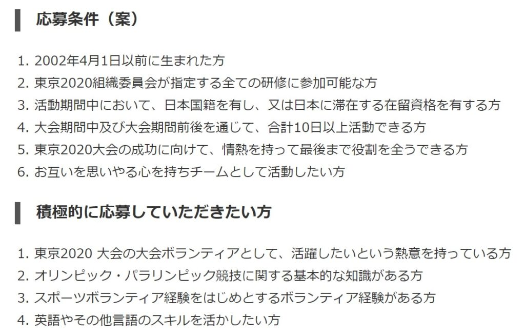 2020東京オリンピック募集条件