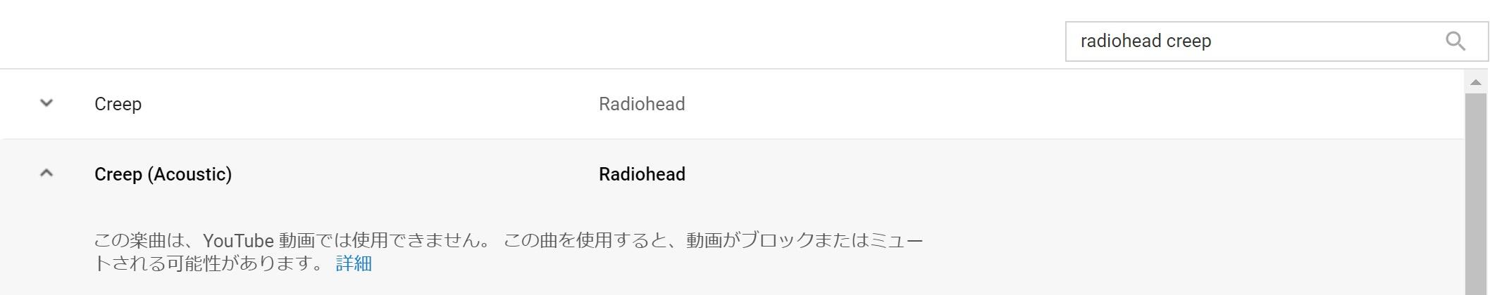 RadioheadのCreep