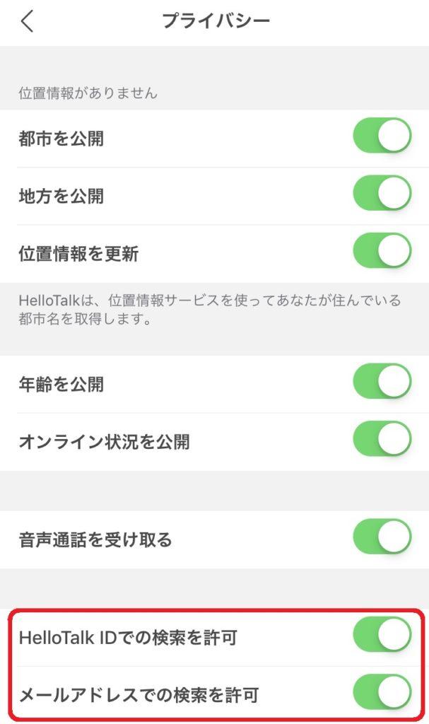 検索の設定
