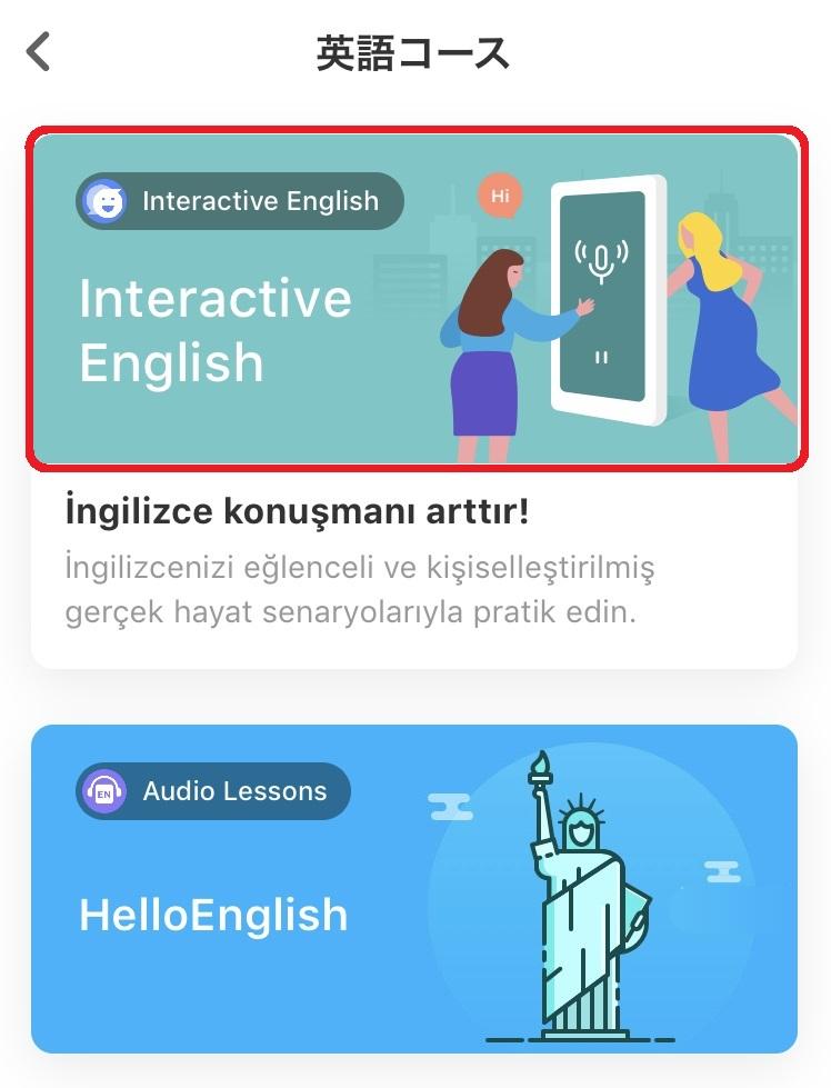 Interactive English