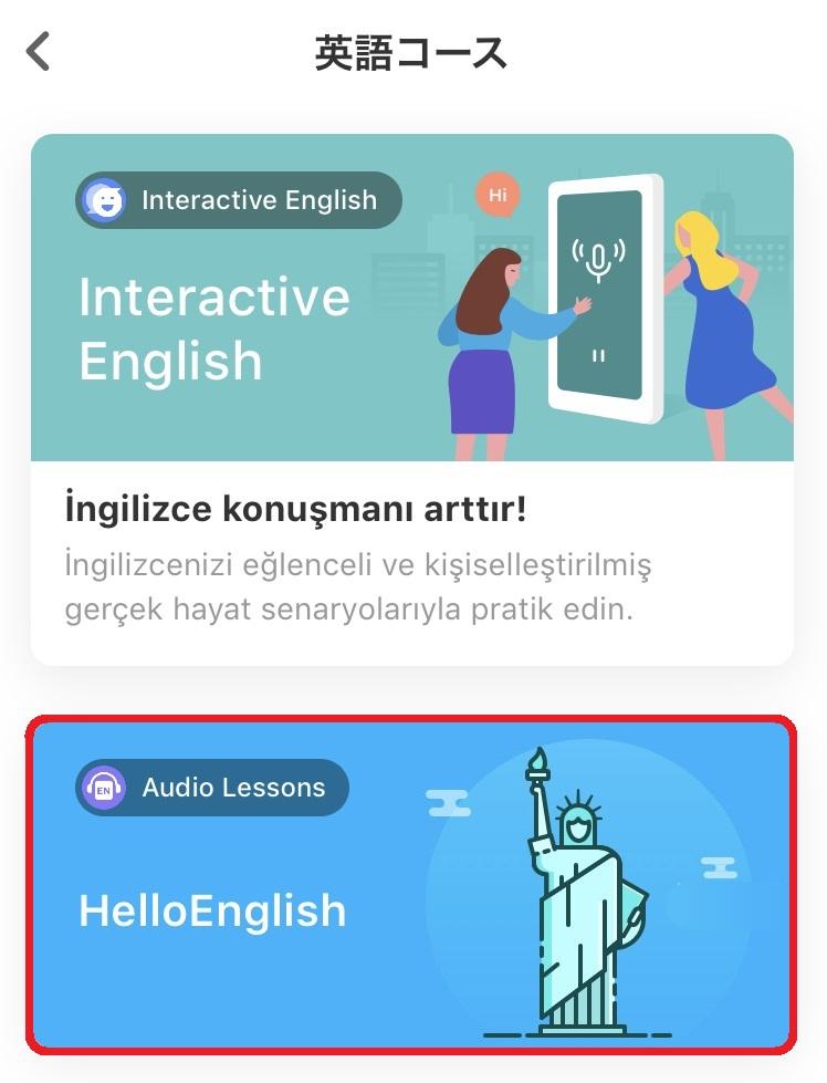 HelloEnglish
